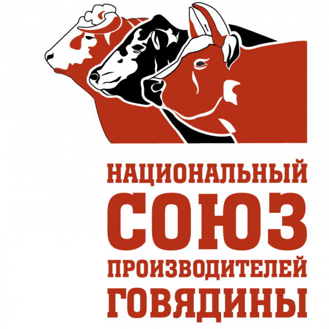 Стратегия развития мясного скотоводства соответствует национальным целям развития России до 2030 год